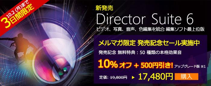【Cyberlinkのクーポンあり】PowerDirector 16がセールに!Director Suite6やPhotoDirector 9も新登場