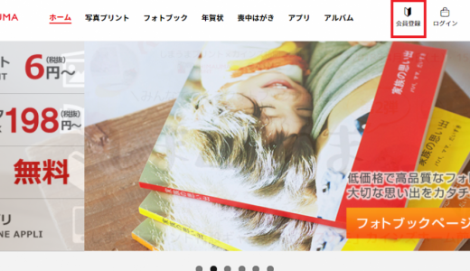 【クーポン情報アリ】しまうまプリントで写真アルバム作成!安くておすすめのフォトブックの感想&レビュー